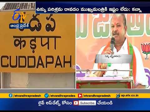 Steel Plant in Kadapa | Centre Is Ready to Set up , But State govt not Interest | BJP's Kanna