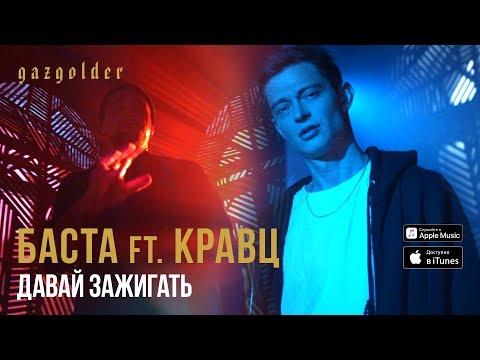 Кравц - Кравц feat. Баста - Давай Зажигать