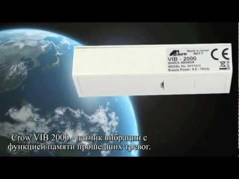 Охранный датчик вибрации VIB 2000 (Crow)