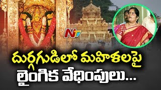 Suryalatha Makes Sensational Allegations On Velagapudi Shankar Rao | NTV
