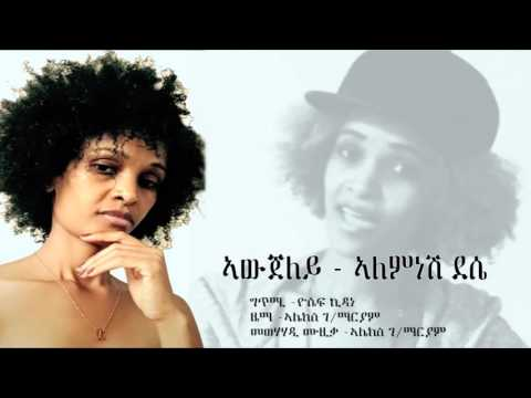 Alemnesh Dessie - Awujeley ኣውጀለይ New Ethiopian Tigrigna Music (Official Audio)