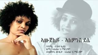 Alemnesh Dessie - Awujeley - New Ethiopian Tigrigna Music (Official Audio)