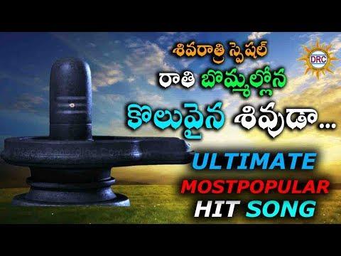Rathi Bhomallo Koluvaina Shivuda Ultimate Mostpopular Hit Song      Disco Recording Company