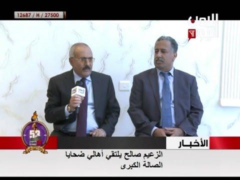 فيديو: علي عبدالله صالح يستقبل أهالي قتلى وجرحى القاعة الكبرى ويتجاهل أسرتي الجائفي وهلال