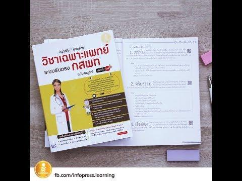 รีวิวหนังสือ เตรียมสอบวิชาเฉพาะแพทย์ กสพท -สำนักพิมพ์อินโฟเพรส