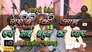 Garibi Ki Aah || Darbhanga Kand || दरभंगा काण्ड || Bhojpuri Birha Dangal 2015