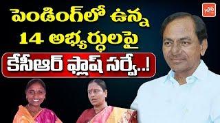 CM KCR Flash Survey on 14 Pending TRS MLA Candidate | Telangana | Konda Surekha |   | YOYOTV Channel