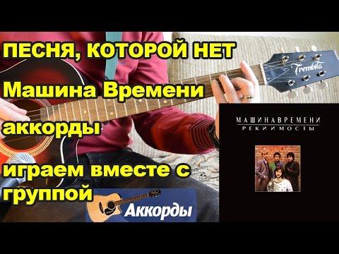 Машина Времени, Андрей Макаревич - Песня, Которой Нет