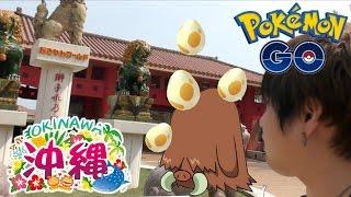 【ポケモンGO】沖縄観光2日目。おきなわワールドで三線引いたりタマゴ孵したりして来ました。