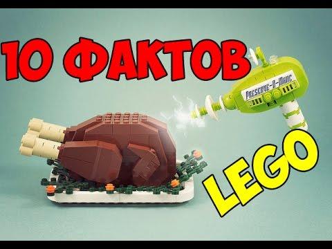 ТОП 10 ИНТЕРЕСНЫХ ФАКТОВ О ЛЕГО \ ОБЗОР LEGO \ TOP 10