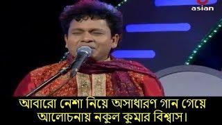 নেশা নিয়ে গান গাইলেন নকুল কুমার বিশ্বাস।Nokul Kumar Biswas  bangla video song  