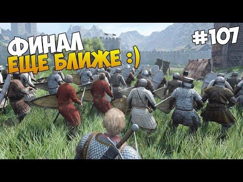Mount and Blade: Prophesy of Pendor - ФИНАЛ ЕЩЕ БЛИЖЕ! #107
