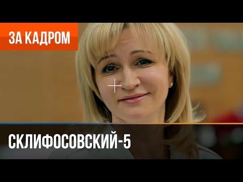 Склифосовский 5 сезон - Выпуск 9 - За кадром