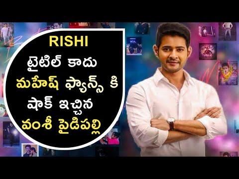 Shocking update about Maheshbabu 25th Movie title | #RISHI | Vamsi paidipally | Tollywood filmnews