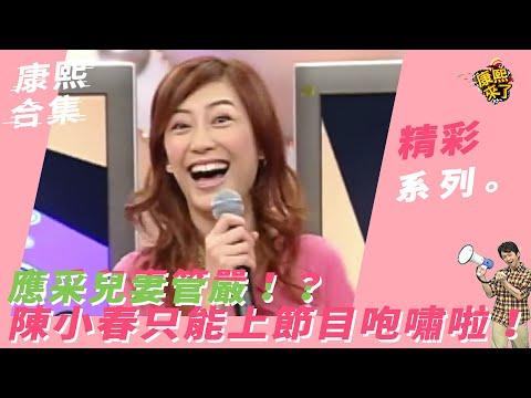 《康熙來了-精彩》應采兒妻管嚴!? 陳小春只能上節目咆嘯啦!