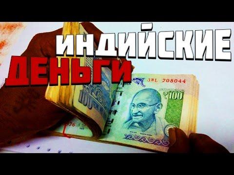 Какие деньги в Индии? Национальная валюта Индии - рупии.