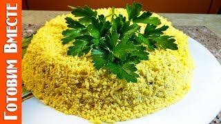 Вкусный Салат Мимоза. Оригинальный Рецепт Салата. #ГотовимВместе