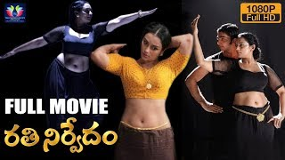 Rathinirvedam Telugu Full HD Movie || Shweta Menon || Sreejith Vijay || South Cinema Hall