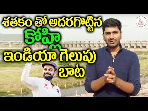 #Kohli magnificat 100 Drives India to Safe Zone | IND VS ENG 1st Test | Eagle Media Works