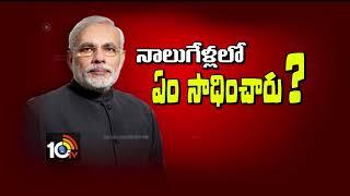 నాలుగేళ్లలో మోడీ ప్రభుత్వం ఏం సాధించింది...? | Special Debate on 4yrs Modi Government
