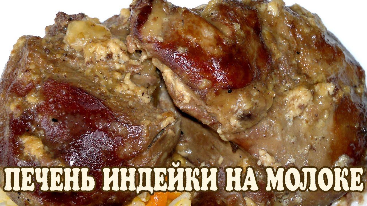 Блюда из печени индейки рецепт с фото