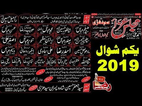 ???? Live Majlis-Aza | 1th Shawwal 1440 / 2019 | Sadhri Gujrat ( www.Gujratazadari.com )