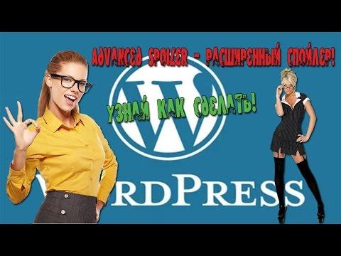 Установка и настройка плагина Advanced Spoiler на Wordpress — показать, скрыть текст