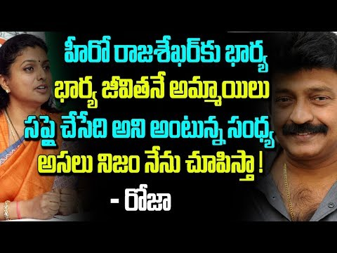 Roja Supports Jeevitha Rajasekhar And Strong Counter Sri Reddy   Telugu Boxoffice