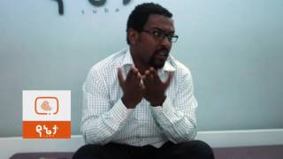 Ethiopia: Interview with Artist and Dr. Mulualem Tegegn