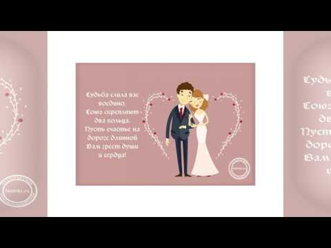 Прикольные поздравления со свадьбой в прозе короткие