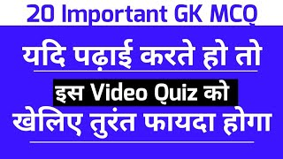 India GK || General Knowledge in Hindi For All Competitive Exams || Zero Se Genius Tak