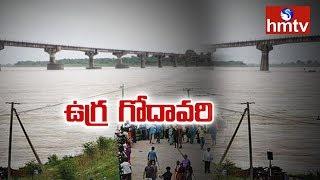 జలదిగ్భందంలో చిక్కుకున్న గోదావరి | Water Flood in Godavari River | hmtv