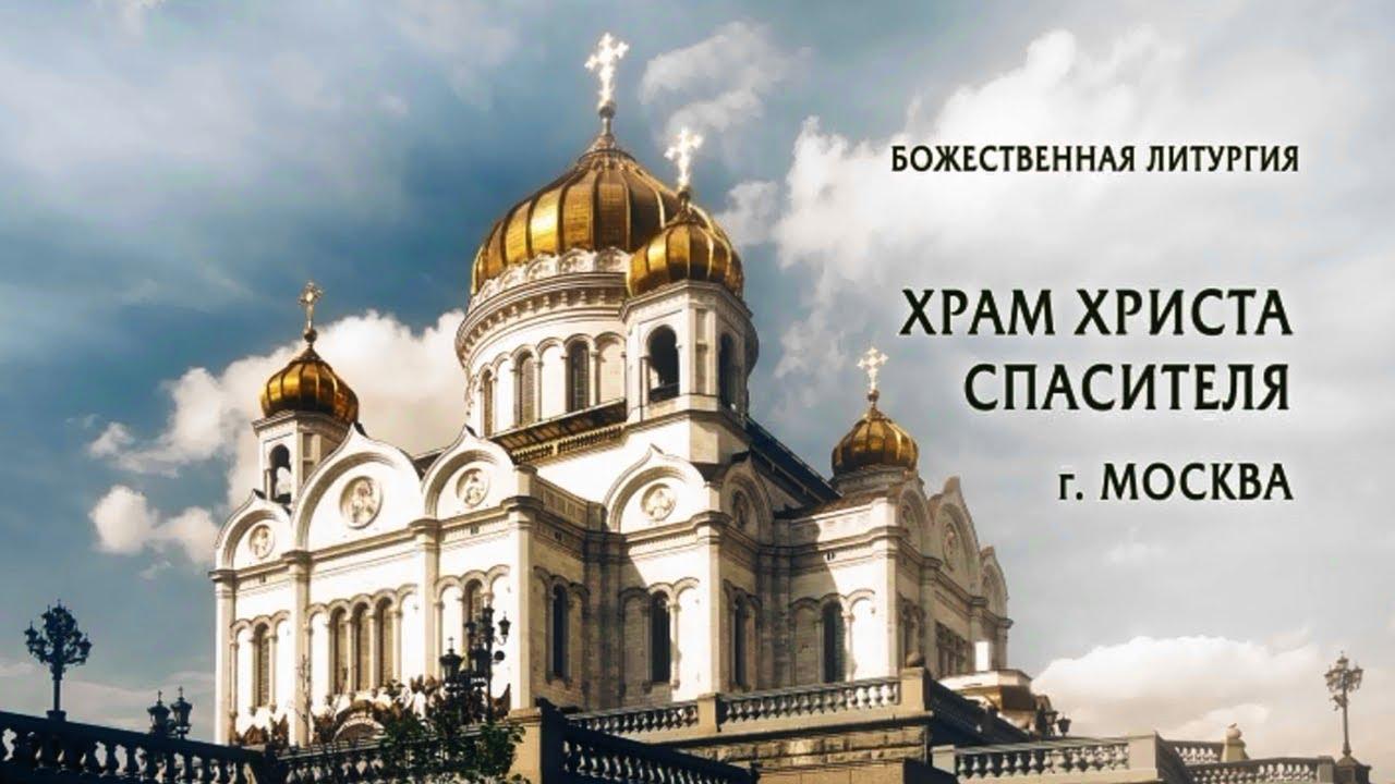 Божественная литургия в 10-ю годовщину интронизации Святейшего Патриарха Кирилла