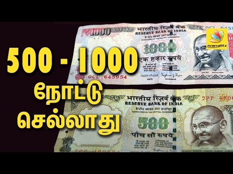 Ban on Rs 500, Rs 1000 notes | Latest Tamil News