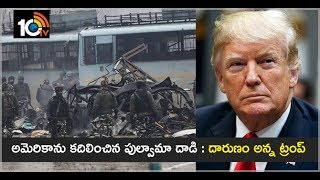 US President Donald Trump Reacts On Pulwama Incident  News