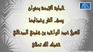 خطبة جمعة بعنوان وصف النار وعذابها للشيخ عبد الواحد بن هادي المدخلي حفظه الله