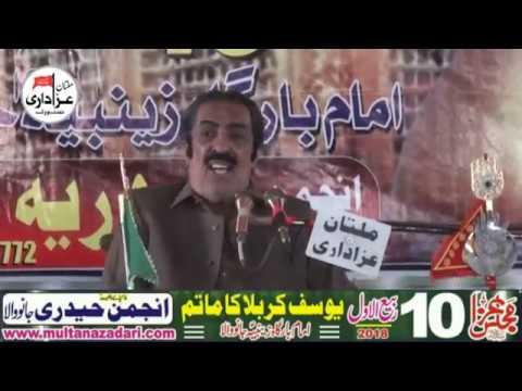 Allama Ghazanfar Abbas Tonsvi I Majlis 10 Rabi Awal 2018 | Imam Bargah Zainbia JanoWala BhawalPur