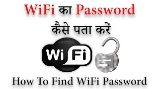 3 Easy Way To Find WiFi Password