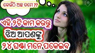 Ehi 2 ti tips apply kara jhio aaponku 34 ghanta manepakeiba ||prem nisa  ||odia love tricks ||Odia