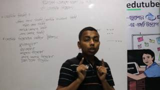 HSC Finance 1st Paper  আর্থিক বিশ্লেষণ Introduction