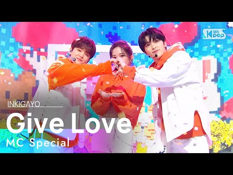 Download Lagu MC Special Stage - Give Love(원곡: AKMU) @인기가요 inkigayo 20210307.mp3