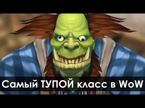Самый ТУПОЙ класс в World of Warcraft | Зул