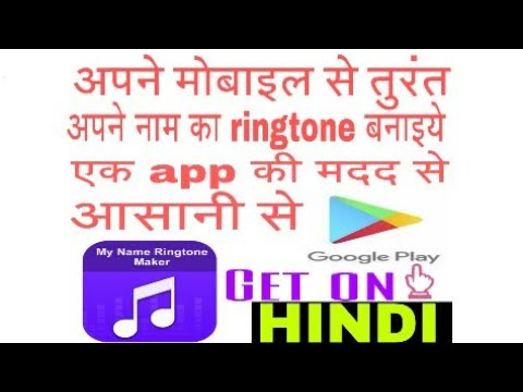 How to make your name ringtone easily in hindi