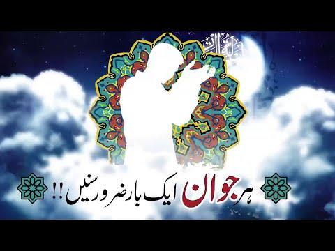 Mah-e-Ramazan ka Pegham (Khasusan Jawano ke liye) - Ustad e Mohtaram Syed Jawad Naqvi