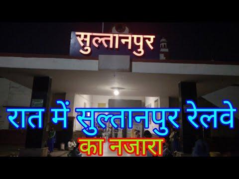 रात में सुल्तानपुर रेलवे स्टेशन का नजारा।।Sightseeing of Sultanpur Railway Station at night।।