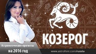Козерог: Астрологический прогноз на 2016 год