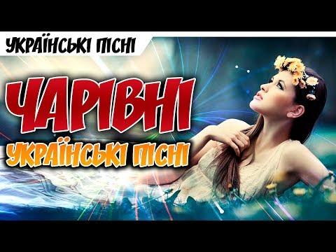 Чарівні українські пісні - музична збірка.