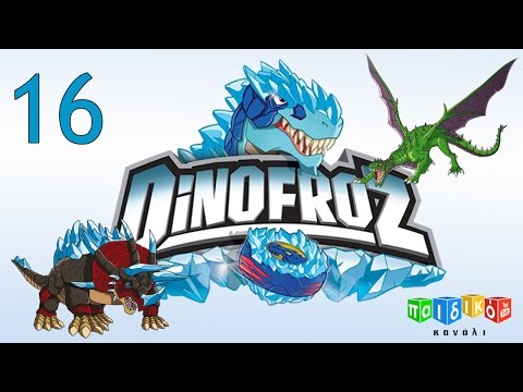 Dinofroz -- παιδική σειρά -- επεισόδιο 16