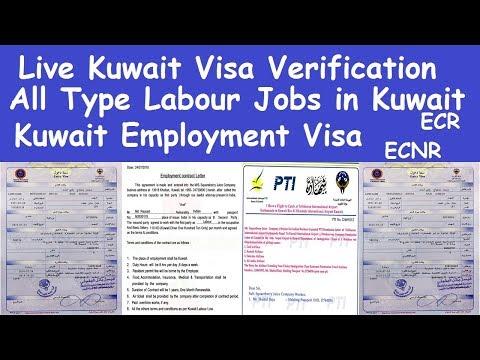 Online Live Kuwait Visa Verification l Kuwait Labour Job l Kuwait Employment Contract l Kuwait Visa