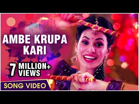 Ambe Krupa Kari Full Song - Celebrity Song - Vanshvel Marathi...